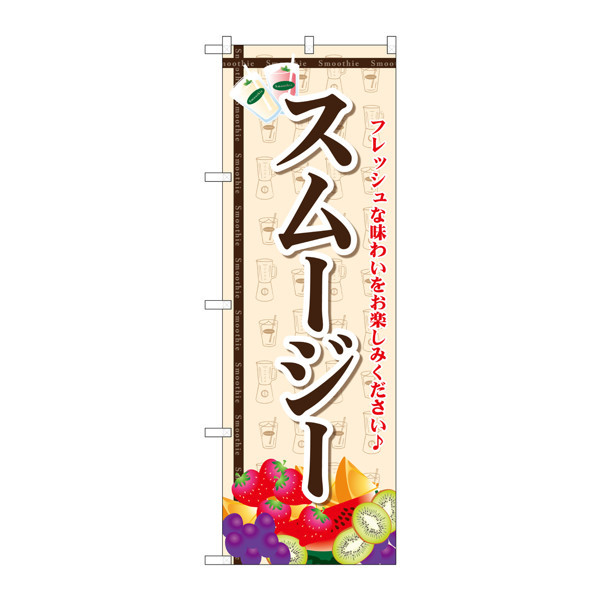 のぼり屋工房 のぼり SNB-2070 スムージー 32070 (取寄品)