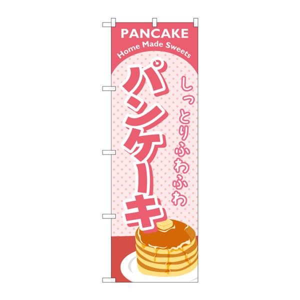 のぼり屋工房 のぼり SNB-2184 パンケーキ ピンク 32184 (取寄品)