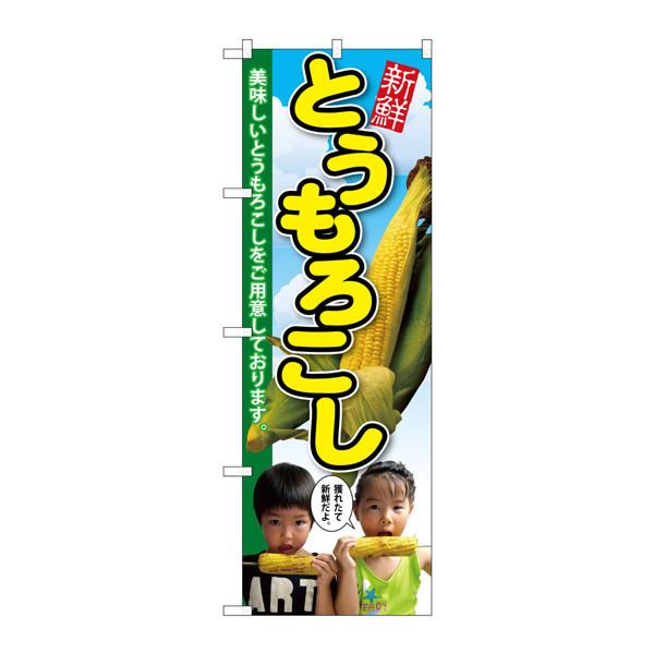 のぼり屋工房 のぼり SNB-2199 トウモロコシ 子供写真 2人 32199 (取寄品)