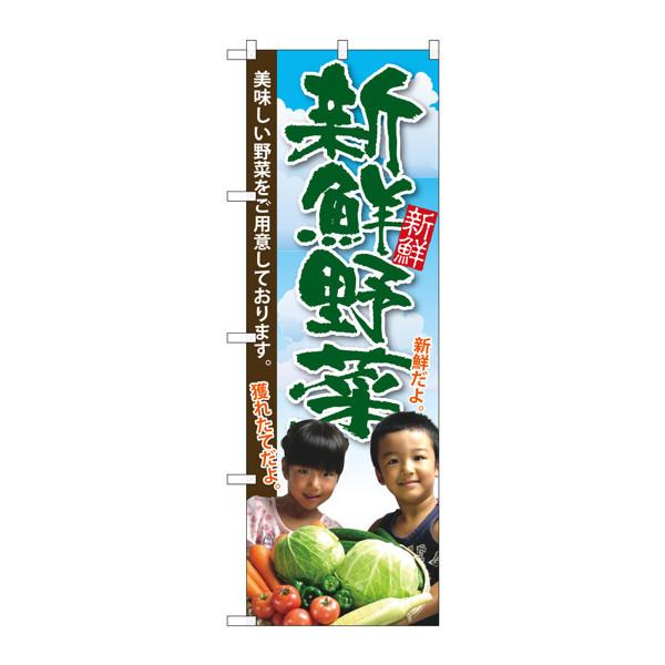 のぼり屋工房 のぼり SNB-2206 新鮮野菜 子供写真 32206 (取寄品)