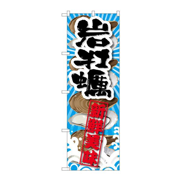 のぼり屋工房 のぼり SNB-2366 岩牡蠣 新鮮美味 32366 (取寄品)