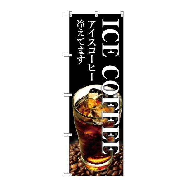 のぼり屋工房 のぼり SNB-3071 ICE COFFEE 33071 (取寄品)
