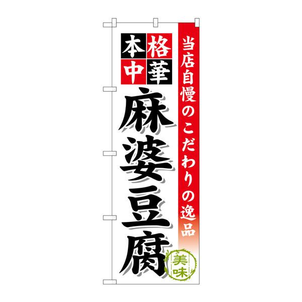 のぼり屋工房 のぼり SNB-457 麻婆豆腐 30457 (取寄品)