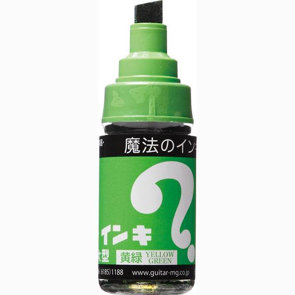 油性ペン マジックインキ 大型 黄緑 寺西化学工業 ML-T9