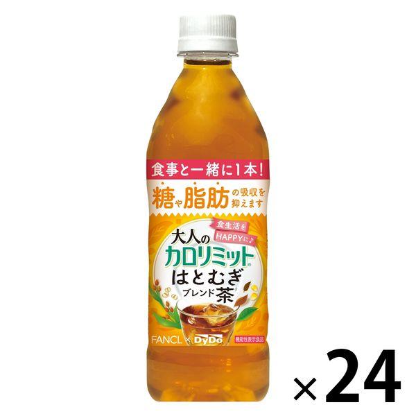 大人カロリミットはとむぎブレンド茶24本