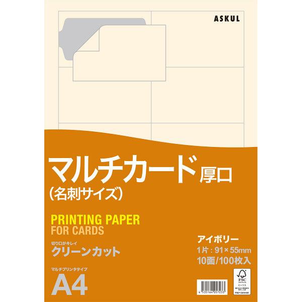 アスクル 名刺用紙 ミシン目なし クリーンカット 厚口 アイボリー 1箱(100シート入×5袋)