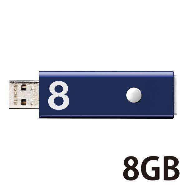 プッシュロック  8GB ネイビー