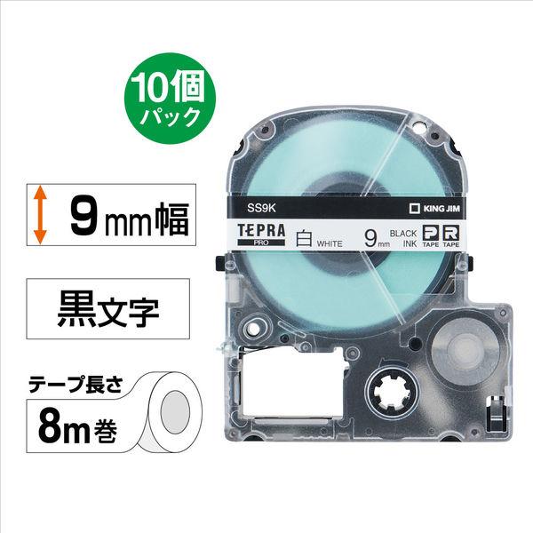 キングジム テプラ PROテープ 9mm 白ラベル(黒文字) 1セット(30個) SS9K-10PN