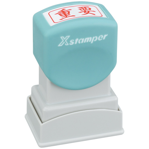 Xスタンパー 「重要」 赤
