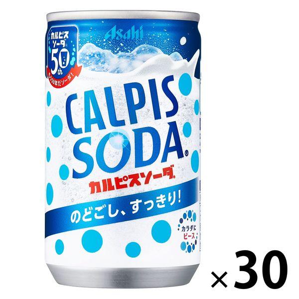 カルピスソーダ 160ml 30缶