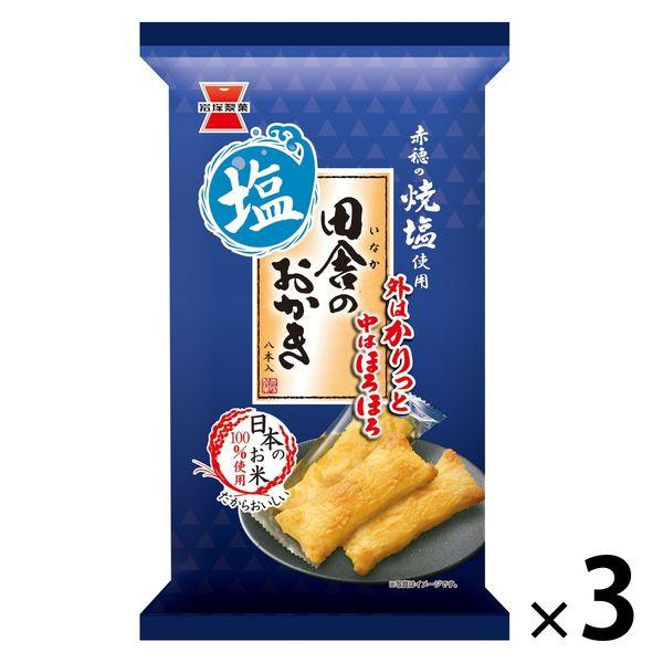 岩塚製菓 田舎のおかき塩味