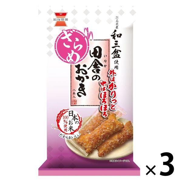 岩塚製菓 田舎のおかきざらめ味