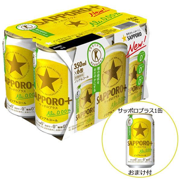 SAPPORO+ 350ml×6缶+1缶