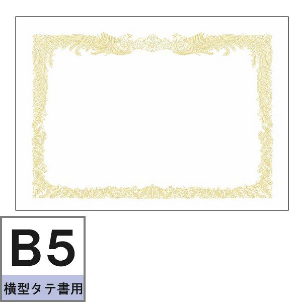 タカ印 OA賞状用紙 白地 B5横型タテ書き 1袋(10枚入)