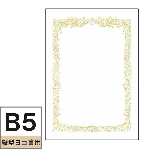 アスクル タカ印 oa賞状用紙 白地 b5縦型ヨコ書き 1袋 10枚入