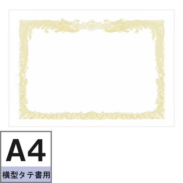タカ印 OA賞状用紙 白地 A4横型タテ書き 1箱(100枚入)