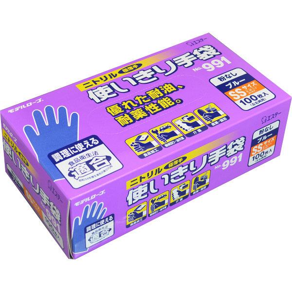 NO991使いきりニトリル手袋SS 1箱