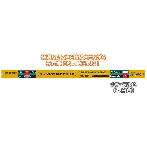 パナソニック 三波長形蛍光ランプ 40W形 ラピッドスタート形 昼白色 FLR40SEXNMX36 4K 1箱(4本入)