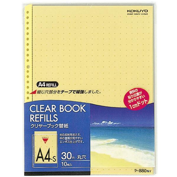 コクヨ クリヤーブック替紙(カラーマット) A4タテ30穴 黄 ラ-880NY 1箱(200枚:10枚入×20袋)