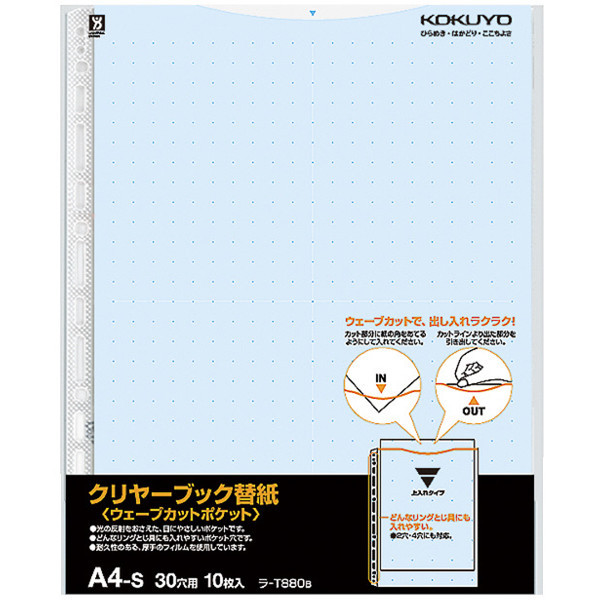 コクヨ クリヤーブックウェーブカット替紙A4縦2・4・30 1セット(200枚:10枚入×20パック)