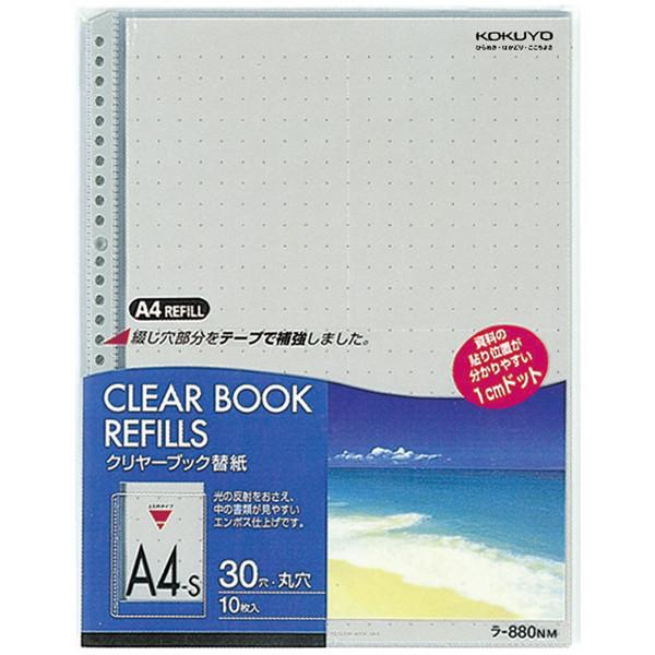 コクヨ クリヤーブック替紙(カラーマット) A4タテ30穴 グレー ラ-880NM 1箱(200枚:10枚入×20袋)