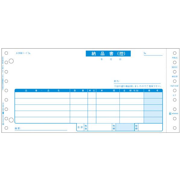 ヒサゴ 納品書 BP0101 税抜 1箱(500組入)