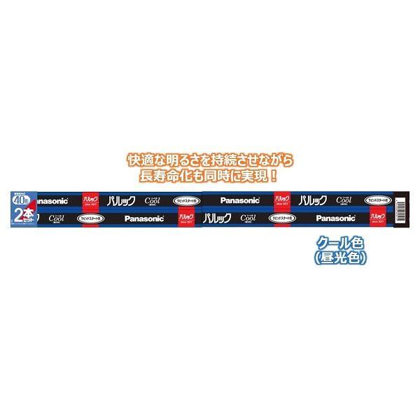 パナソニック 三波長形蛍光ランプ 40W形 ラピッドスタート形 昼光色 FLR40SEXDMX362K 1箱(2本入)