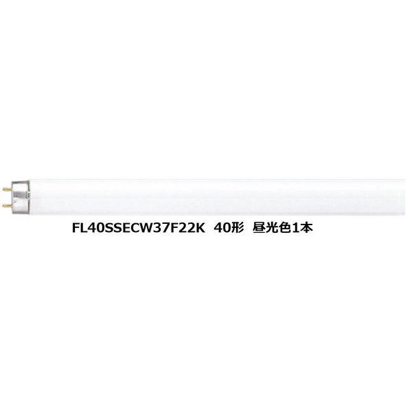 パナソニック 三波長形蛍光ランプ 40W形 グロースタータ形 昼光色 FL40SSECW372K 1箱(2本入)