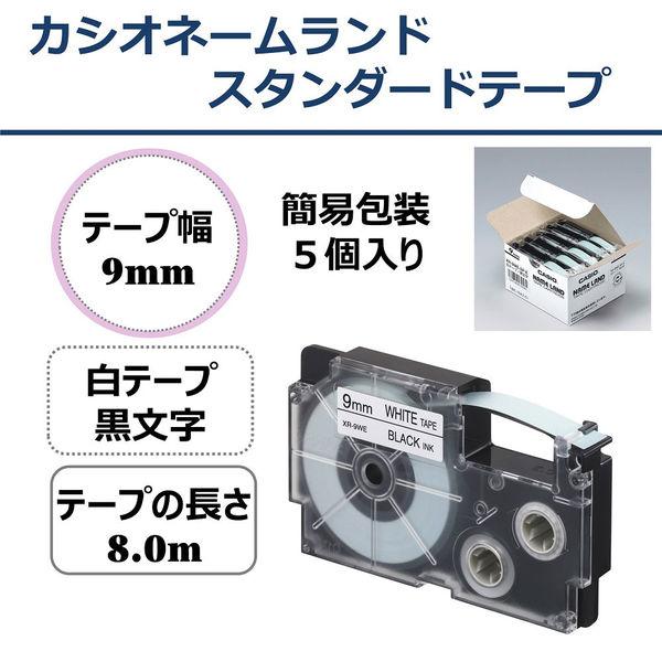 カシオ ネームランドテープ 簡易包装5個パック 9mm 白テープ(黒文字) 1パック(5個入) XR-9WE-5P-E
