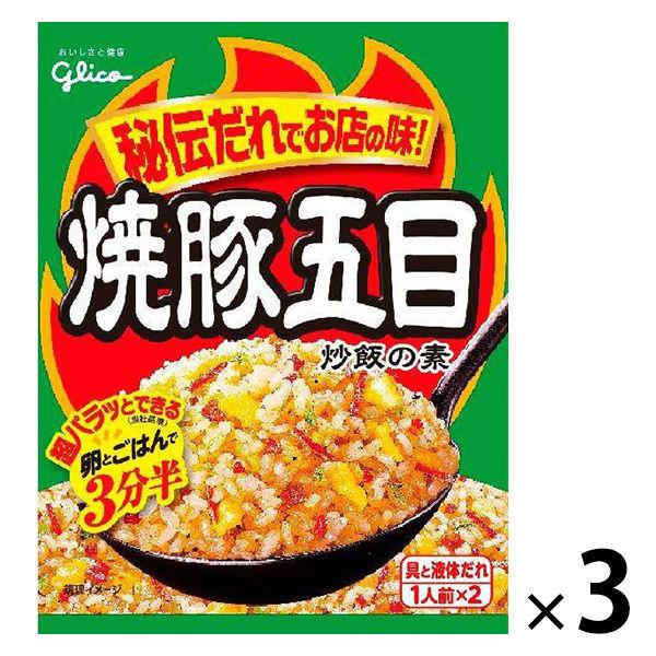 江崎グリコ 焼豚五目炒飯の素 3袋