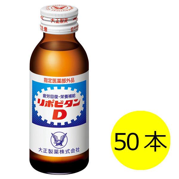 リポビタンD 1箱(50本入)
