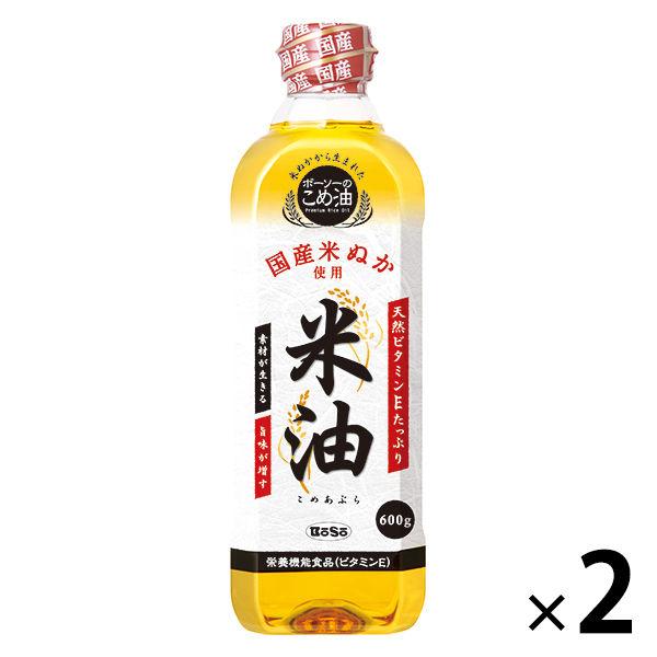ボーソー 米油 600g (2本入)
