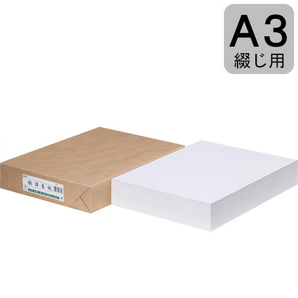板目表紙 A3とじ用 1包(100枚入) 穴なし IT-02 今村紙工