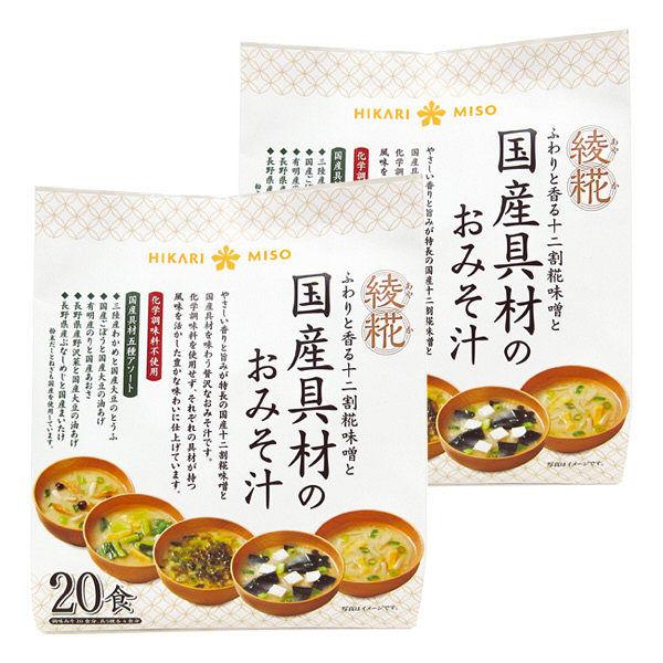 綾糀 国産具材のおみそ汁  40食入