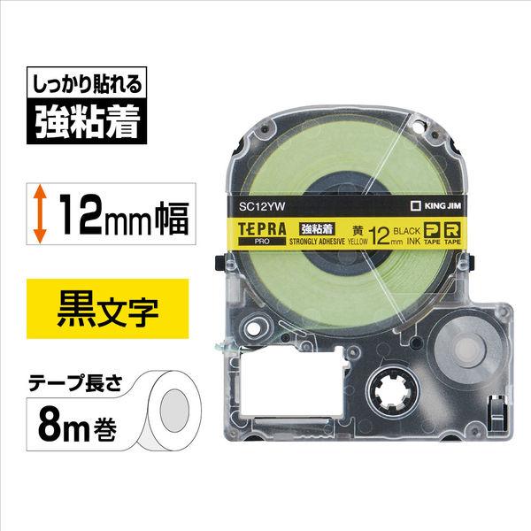 キングジム テプラ PROテープ 強粘着 12mm 黄ラベル(黒文字) 1個 SC12YW
