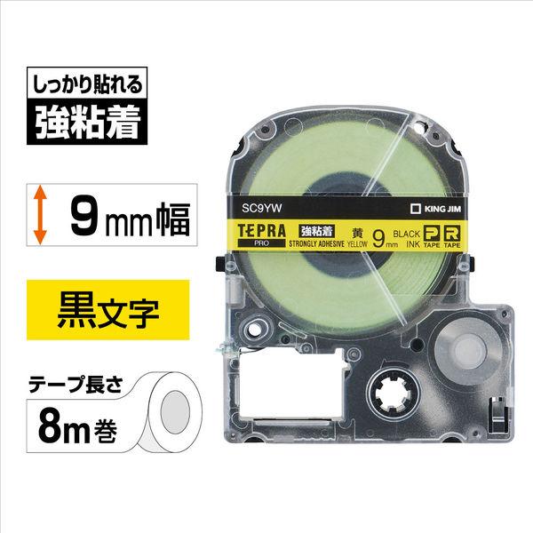キングジム テプラ PROテープ 強粘着 9mm 黄ラベル(黒文字) 1個 SC9YW