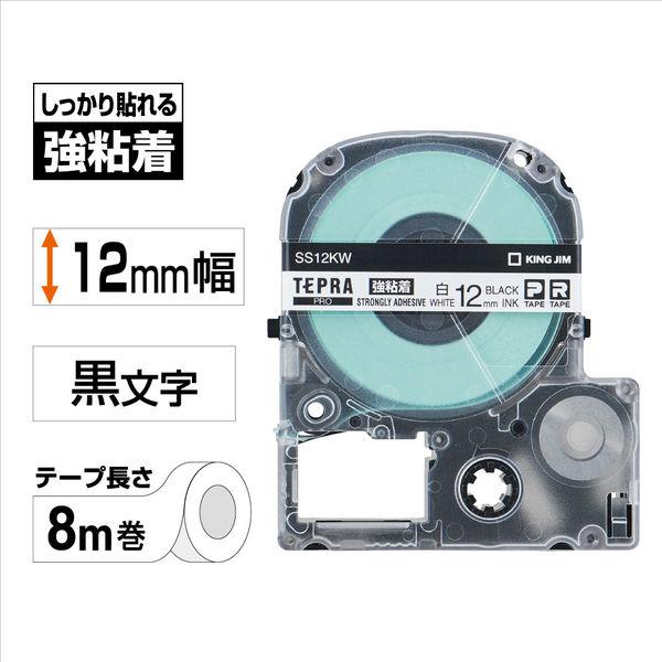キングジム テプラ PROテープ 強粘着 12mm 白ラベル(黒文字) 1個 SS12KW