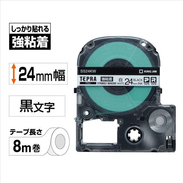 キングジム テプラ PROテープ 強粘着 24mm 白ラベル(黒文字) 1個 SS24KW
