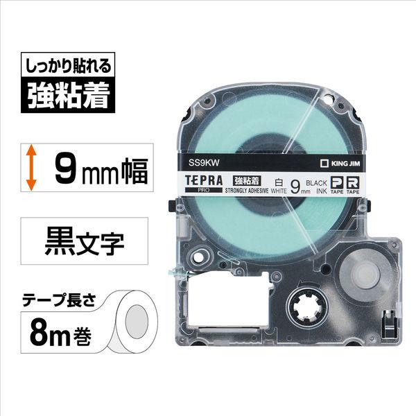 キングジム テプラ PROテープ 強粘着 9mm 白ラベル(黒文字) 1個 SS9KW