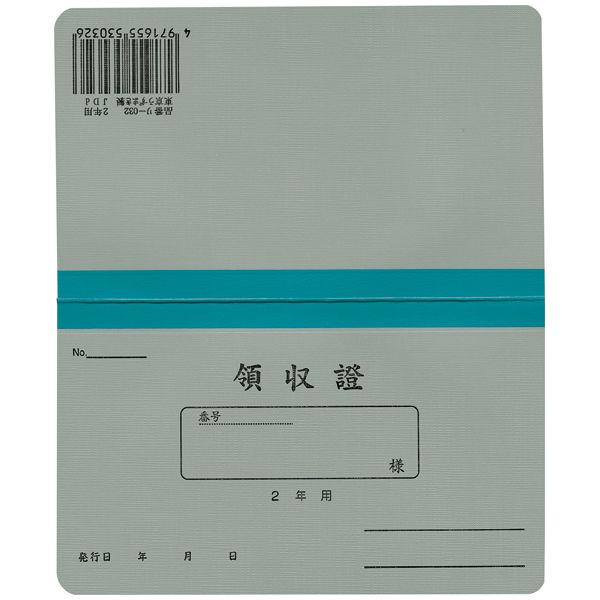 菅公工業 家賃領収証(2年用)