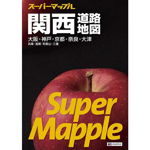 スーパーマップル 関西 昭文社