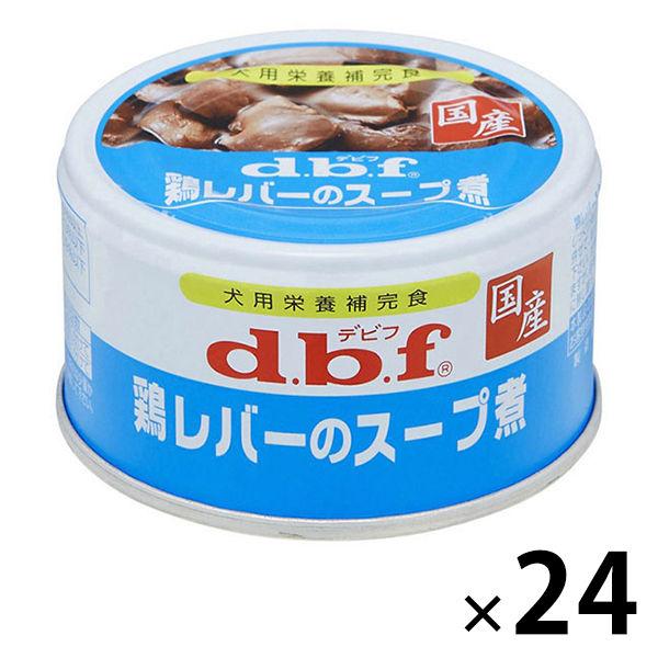 箱売デビフ 鶏レバーのスープ煮 85g