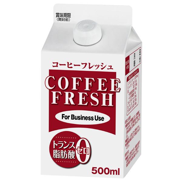 コーヒーフレッシュ 業務用