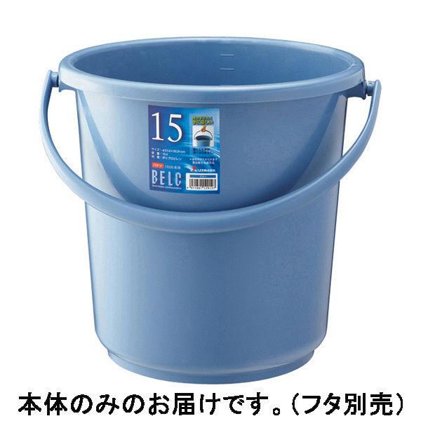 リス ベルクバケツ15SB本体 ブルー