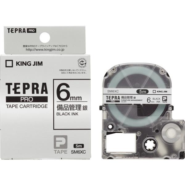 キングジム テプラ PROテープ 備品管理 6mm 銀ラベル(黒文字) 1個 SM6XC