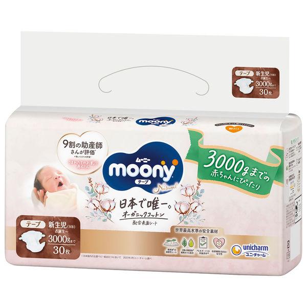 ナチュラルムーニー新生児~3000g
