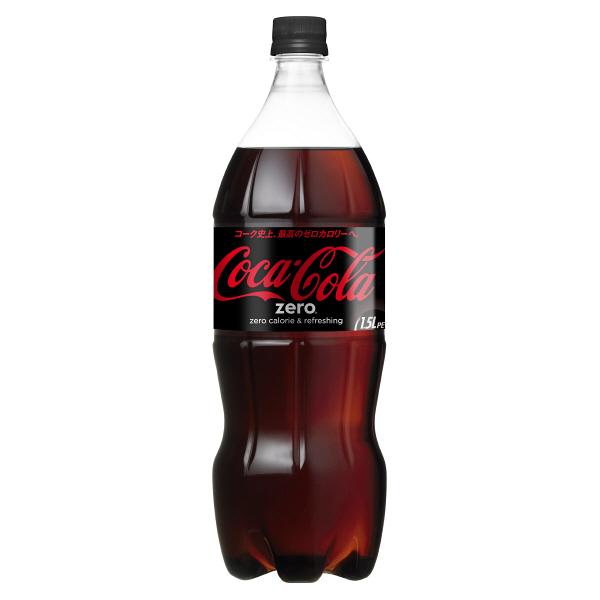 コカコーラゼロ1.5L