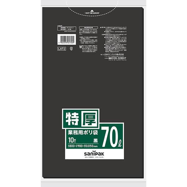 業務用特厚ポリ袋 黒 70L 10枚