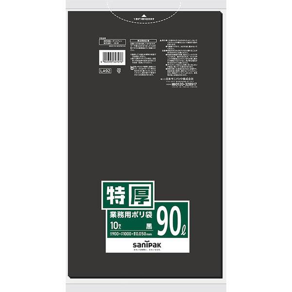 業務用特厚ポリ袋 黒 90L 10枚