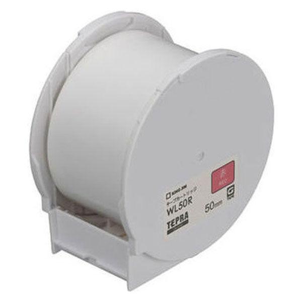 キングジム テプラGrand テープカートリッジ 50mm 赤ラベル(白文字) 1個 WL50R